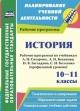 История 10-11 кл. Рабочие программы по учебникам Сахарова, Боханова, Загладина. Профильный уровен
